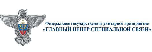 Федеральное государственное унитарное предприятие Главный центр специальной связи